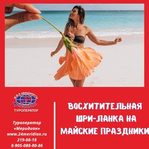 ВОСХИТИТЕЛЬНАЯ ШРИ-ЛАНКА МАЙСКИЕ ПРАЗДНИКИ !