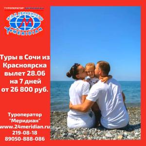 Выгодные туры в Сочи из Красноярска с вылетом 28. 06 на 7 дней от 26 800 руб.