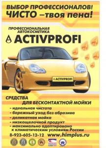 Автохимия и автокосметика