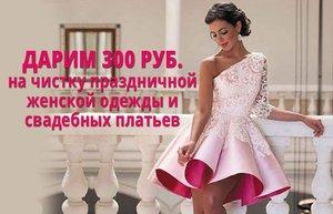 Акция на чистку праздничной женской одежды и свадебных платьев