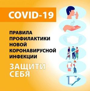 О мерах профилактики COVID-19