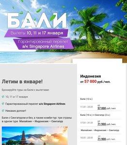 🌊ИНДОНЕЗИЯ ОТ 57 000 РУБ. ! 🏄♂ Туроператор Меридиан 2-19-08-18, 2-11-11-55