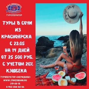 Выгодные цены на туры в Сочи из Красноярска 23. 05 на 14 дней от 25 500 руб. с учетом 20% кэшбэка на тур/