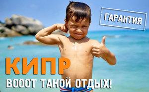 Кипр Вас уже заждался! Горячие туры от 20 700 рублей!