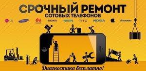Сервисный центр 100% вСевастополе!