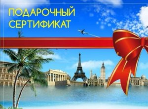 Подарочный сертификат на путешествие - лучший подарок на 8 марта, день рождения или любой другой праздник. Туроператор Меридиан, 219-08-18