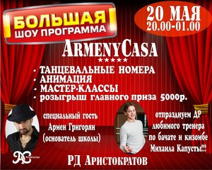 Вечеринки от ArmenyCasa. Большая шоу программа
