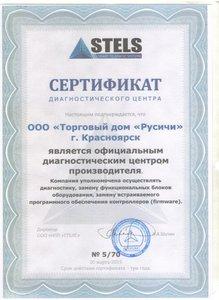 Торговый Дом «Русичи» получил статус официального диагностического центра НПП «Стелс»