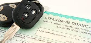 Страхование ОСАГО в Вологде