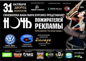 """Самое ожидаемое событие месяца: """"Ночь пожирателей рекламы"""" в Нижневартовске!!!"""