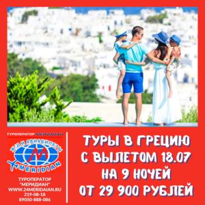 Супер выгодные туры в Грецию с 18. 07 на 9 ночей от 29 900 руб.