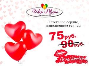 Шар сердечко ко Дню Святого Валентина!