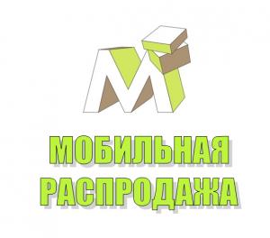 Мобильная Распродажа Мебели-Трансформер!