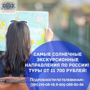 ✅Рейтинг самых солнечных экскурсионных направлений России в ноябре 🧡 Туры от 11 700 + возврат кэшбека 20%. ☎ Звоните скорее нам: (391) 219-08-18, 8 905-088-80-86