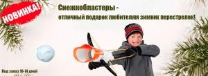 Новинка от интернет супермаркета ИркШоп. Ру