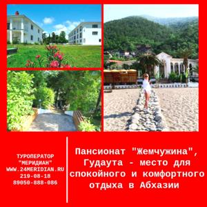 """Туроператор """"Меридиан"""" рекомендует пансионат «Жемчужина» – отличное место для отдыха В Абхазии, Гудаута."""