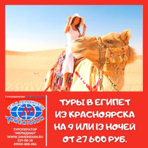 Отличные варианты туров в Египет из Красноярска на 9 или 13 ночей с 29. 06 от 27 600 рублей! Туроператор Меридиан, 219-08-18