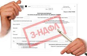 Заполнение налоговых деклараций 3 НДФДЛ в Череповце