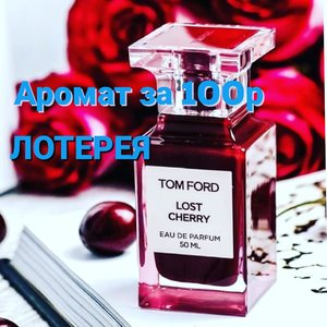 Tom Ford Lost Cherry 100р🥳