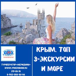 Туроператор Меридиан Рекомендует Крым. ТОП-3 - экскурсии и море