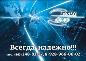 Доставка деловой корреспонденции из Ростова-на-Дону в Москву за 410 рублей