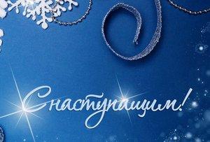 Компания МОДУЛЬ ПЛЮС поздравляет клиентов с наступающим Новым Годом!