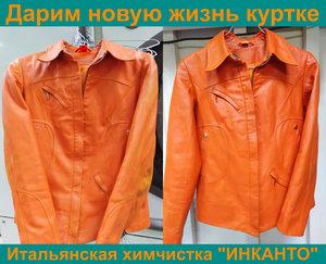 Дарим новую жизнь кожаной куртке