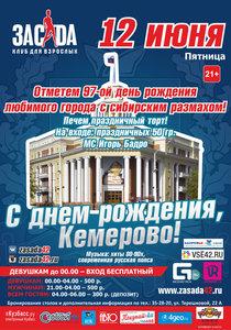 """Ночной клуб Кемерово """"Засада"""" отмечает день города и день пивовара в этот викенд!"""