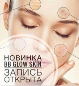 Идеальная кожа с инновационной процедурой BB Glow
