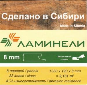 Ламинат от 100м2 - 450руб/м2