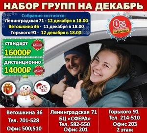 Новогодняя СУПЕР-АКЦИЯ!