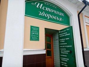 Мы открыты! Товары для здоровья в Оренбурге.