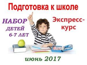 ЭКСПРЕСС-КУРС ПОДГОТОВКИ К ШКОЛЕ - ПРИГЛАШАЕМ БУДУЩИХ ПЕРВОКЛАССНИКОВ!