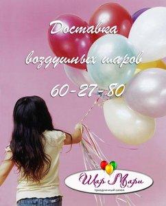 Доставка воздушных шаров в Череповце
