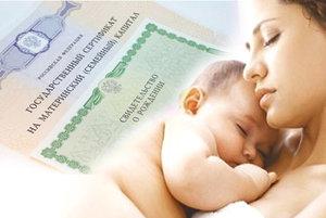 Как воспользоваться материнским капиталом в Череповце?