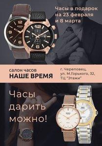 Наручные часы — несравненный подарок на 23 февраля и 8 марта!