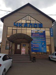 Чкалов - кафе в Оренбурге