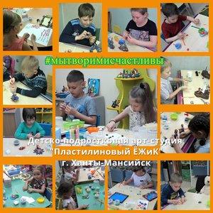"""Детско-подростковая арт-студия """"Пластилиновый ЁЖиК"""" набирает детей 4-14 лет на новый учебный год!"""