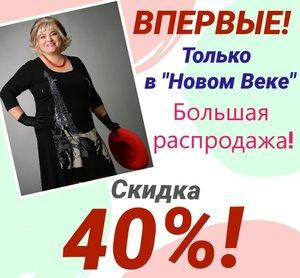 Распродажа в магазине женской одежды больших размеров Череповца