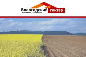 Получить землю по проекту Вологодский гектар