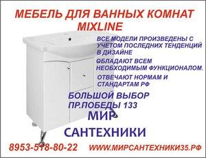 Мебель для ванных комнат в Череповце