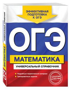 Где приобрести сборники по ОГЭ в Вологде?