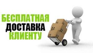 Бесплатная доставка по городу Кемерово