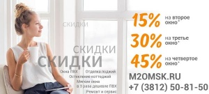 Скидки до 45% на окна ПВХ