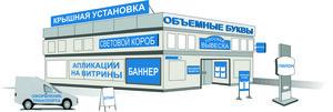 Производство конструкций для наружной рекламы в Череповце