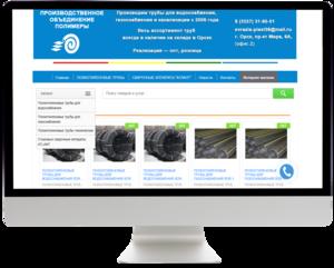 Наш проект - Полимеры, ПО, ООО. Продвижение в ФрешГИД-4geo, создание сайта-визитки и интеграция на ресурсах 4geo