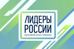 Успей стать «Лидером России»!