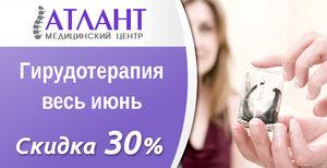 Гирудотерапия скидка 30%