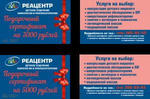 """Бонусная программа """"Здоровый малыш"""""""