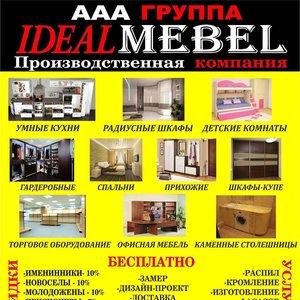 """Любой вид мебели на Ваш каприз!!! Наши цены НЕ """"КУСАЮТСЯ""""!"""